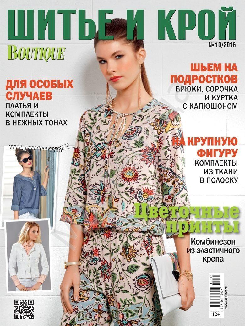 журнал мод модена